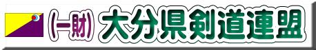 大分県剣道連盟